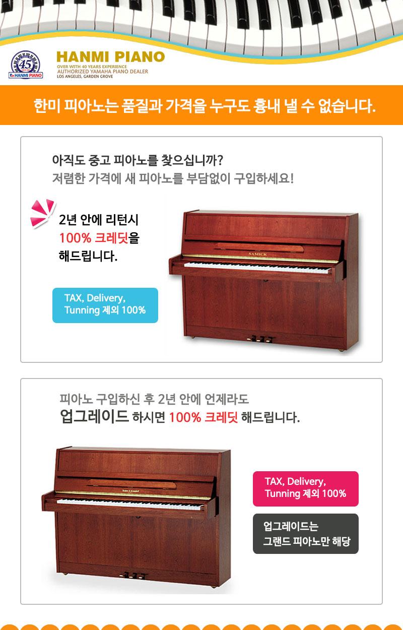 hanmi-piano_banner.jpg